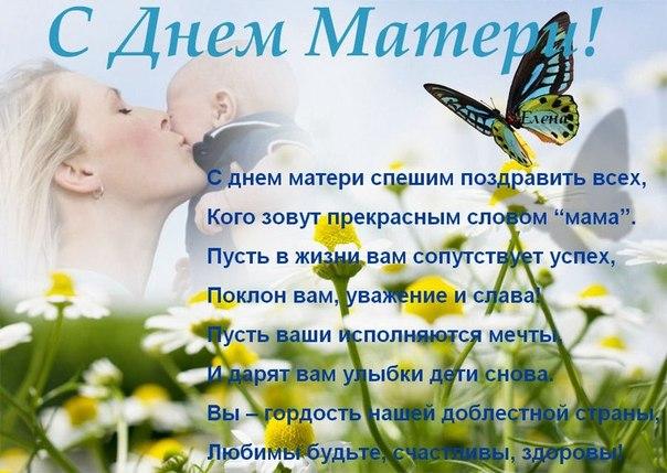 Поздравление смс с днём матери